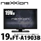 19V型 地上波デジタルハイビジョン液晶テレビ FT-A1903B