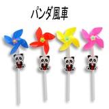 Toy Panda Bear Windmill Panda Bear Birth Topic
