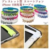 ラインストーン付き ブレスレット スマートフォン iPhone USB充電ケープル 化粧箱付き