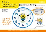 Plan Wall Clock Solid Character
