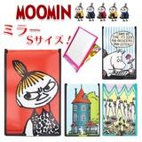 """""""ムーミン"""" 折りたたみミラー(S)#3"""