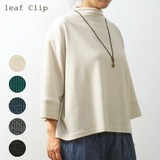 2017 A/W Double Knitted Bottle Neck Pullover Leisurely Natural