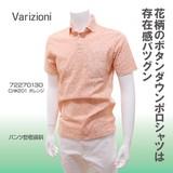 【2017年夏物新作】【Varizioni/バリジオーニ】カノコ小花総柄BDポロシャツ(72270130)