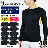 UltraSports コンプレッションインナー 長袖Tシャツ ラッシュガード ドライTシャツ ロンT