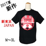 2017 Summer Tokyo T-shirt For Souvenir Event Asakusa