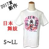 2017 Summer Apprentice Geisha T-shirt For Souvenir Event