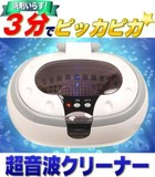 【定番人気!】◆超音波クリーナー◆メガネに時計に超音波で洗浄♪