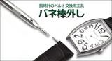 【時計工具・用品】バネ棒用工具<バネ棒はずし>
