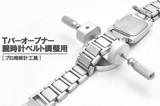 【時計工具・用品】ネジ式のベルトを調整に。 Tバー