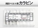 ☆即日出荷☆時計工具シリーズ  カラピン11mm〜22mm 65本セット