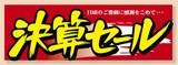 ★訳あり超特価品★決算セール ポスター  300mm×900mm