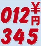 数字シール 赤 (大) 縦77mm