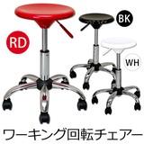 ワーキング回転チェア BK/RD/WH