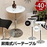 バーテーブル 40φ ブラック/ホワイト