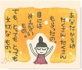 【癒し系で大人気】クミコB4ポスター KMPM959