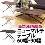 【5段階高さ調節可能!】マルチテーブル  60幅/90幅 ブラウン/ウォールナット/ナチュラル