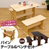 パインテーブル&ベンチ2脚セット ダークブラウン/ナチュラル