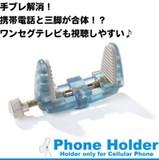 【アウトレット品】ワンセグ視聴などに♪ フォンホルダー(携帯固定ホルダー)