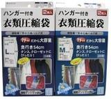 ハンガー付きバルブ式衣類圧縮袋2枚入り 掃除機吸引タイプ湿気インジケーター付スライダー付マチ付き