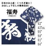 【日本製】縁起が良い「福寿」浴衣!紺地/白文字 6サイズ【日本のお土産・外人向け】