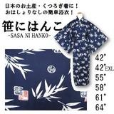 【日本製】『笹にはんこ』浴衣!紺地/白柄 6サイズ【日本のお土産・外人向け・旅館浴衣】