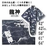 【日本製】【日本のお土産に】【外人向け】大人気!雲間から飛び出す龍神が勇ましい浴衣!黒地に白柄