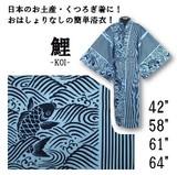 【日本製】【日本のお土産に】【外人向け】躍動感たっぷり!縁起の良い鯉柄の浴衣!水色地に紺柄