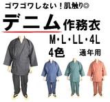 着るほど良い味が出る!デニム作務衣!4色M〜4L【日本のお土産・作業着・贈り物・父の日】