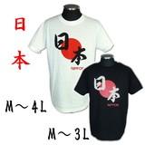 外人に人気!日本「日の丸」Tシャツ!白・黒2色【日本のお土産】M〜4L