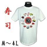 【日本のお土産】外国人に大人気!「鮨(寿司)」Tシャツ!白M〜4L