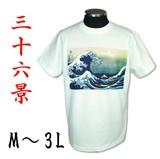 【新・浮世絵】葛飾北斎でもっとも有名!三十六景「神奈川沖浪裏」Tシャツ!M〜3L