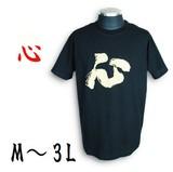 【日本のお土産】日本人のおもてなしの『心』をTシャツに!黒M〜3L