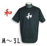 【日本のお土産】『和』シンプルで人気のTシャツ!黒M〜3L【外人向け】