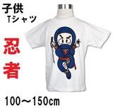 【一番人気!】かわいい忍者のデザイン!子供Tシャツ100〜150cm!6サイズ!白