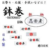 【日本製】日本語/漢字「はちまき」!手ぬぐいにも(鉢巻)【お祭り・イベント・日本のお土産・応援】