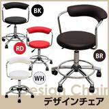 デザインチェア BK/BR/RD/WH