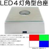 【LED4灯角型台座】 フィギュア・ガラス工芸品・食器・グラス