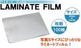 【特価・在庫処分価格】大切な書類やカードを保護♪ ラミネートフィルム100枚セット≪サイズ6〜11≫