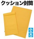 <店舗・ディスプレイ用品>SDランキング常連! 業務用クッション封筒(プチプチ入り封筒)  小/大