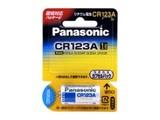 ■乾電池■【◆カメラに最適◆】パナソニック リチウム電池CR123A