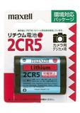 ■乾電池■【◆保存性も抜群◆】マクセル リチウム電池2CR5【Maxell】