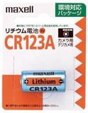 ■乾電池■【◆保存性抜群◆】マクセル リチウム電池CR123A