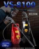 高機能商品を激安価格でご提供!軽量型でハイパワー☆高圧洗浄機VS-8100