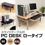 パソコンデスク ロータイプ 黒/ナチュラル/ウォールナット