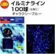 イルミナライン ブルー100球 ILL-B100 [在庫有]