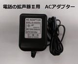 電話の拡声器2ACアダプター