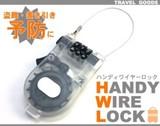 盗難・置き引き予防に ◆ ハンディワイヤーロック ◆ これは便利♪