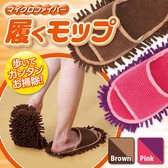 Mop-style Slippers