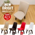 NEW BRIGIT 回転式チェア 1脚 BE/BR/RD/WH