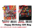 「ラッピング用品」Happy Birthday Gift Bag